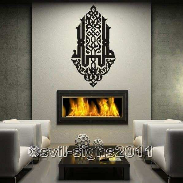 Arabic Wall Art Inspirational islamic Wall Sticker Muslim Art ...