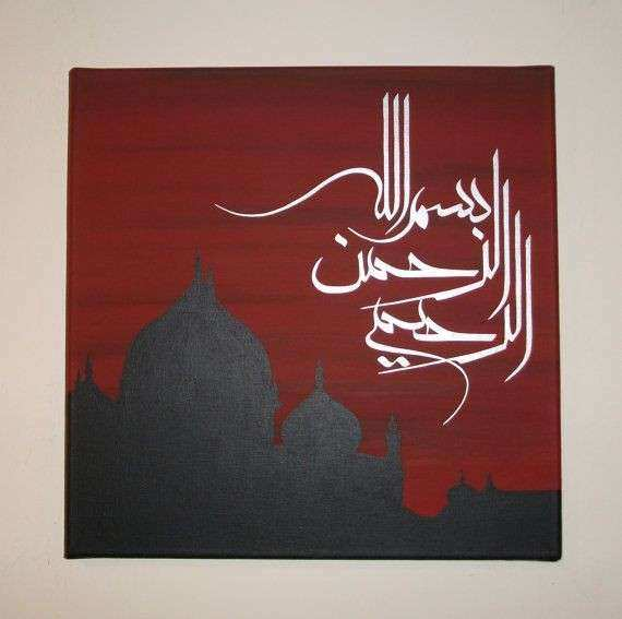 25 best ideas about Islamic wall art on Pinterest