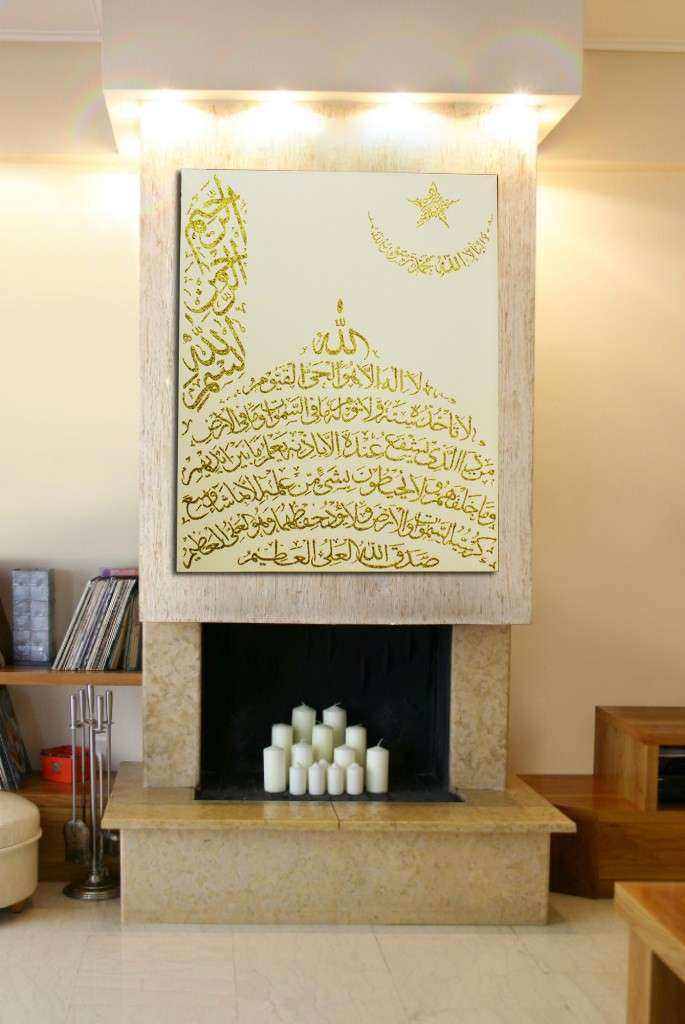Islamic Wall Art Canvas Fresh Ayatul Kursi Arabic Art islamic Canvas ...