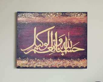 View Islamic CANVAS art LARGE by TheReminderSeries on Etsy