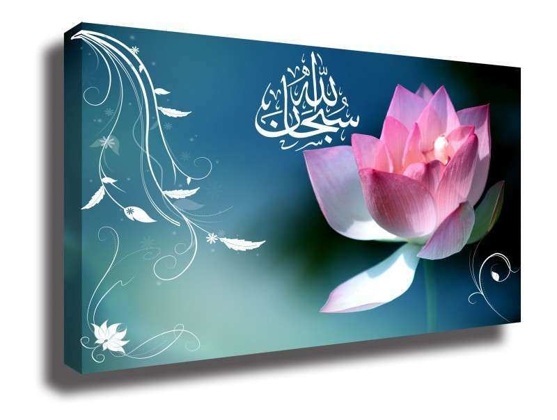 LOTUS ISLAMIC CANVAS WALL ART CANVAS