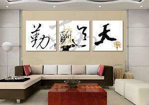 Chinese calligraphy art Decorative wall Canvas Print