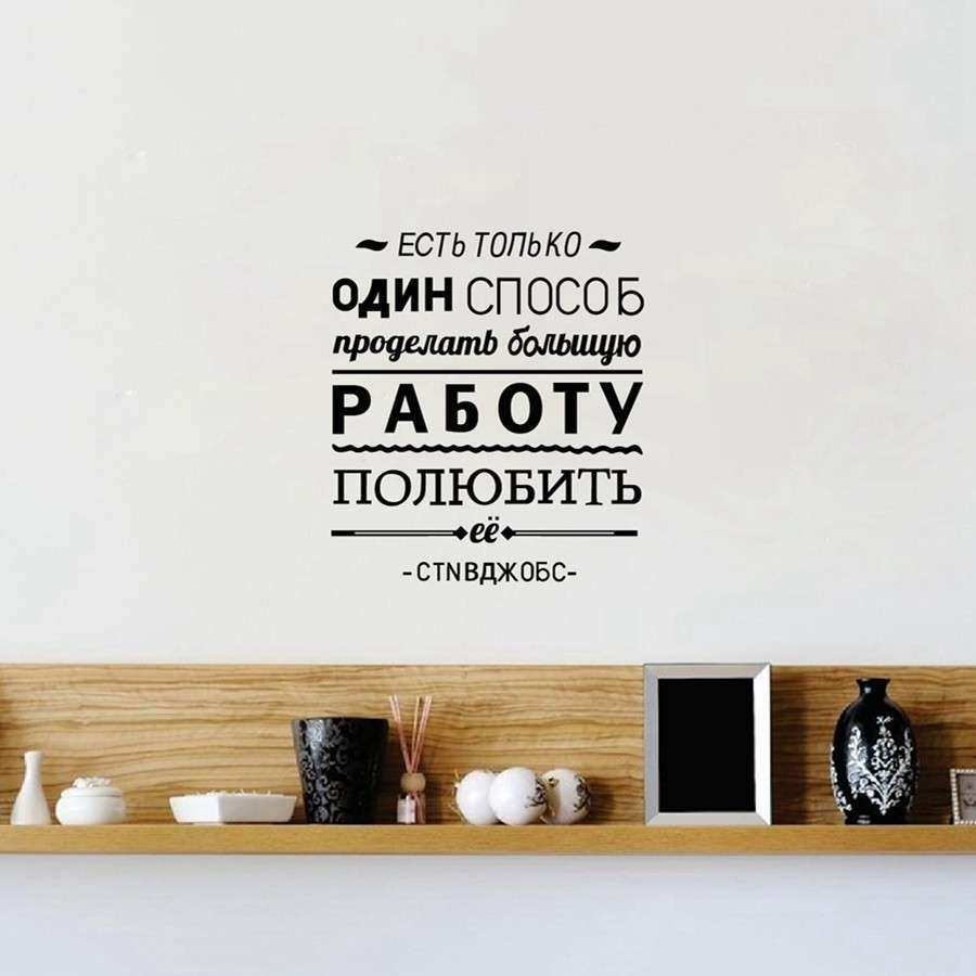 Aliexpress Buy Vinyl Wall Decals Russian Wall
