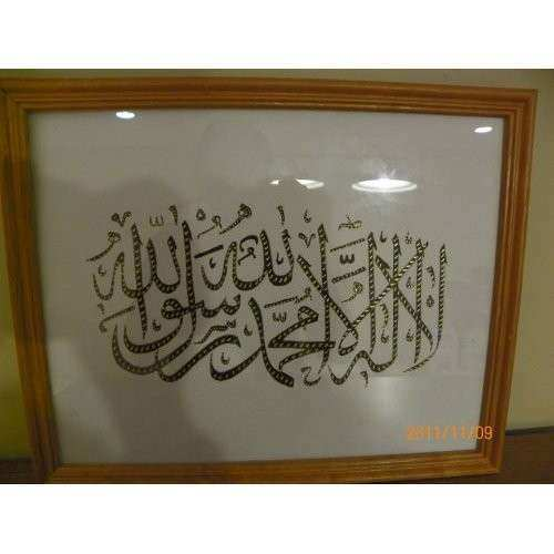 Islamic Framed Art Arabic Hand Written Quran Wall Hanging