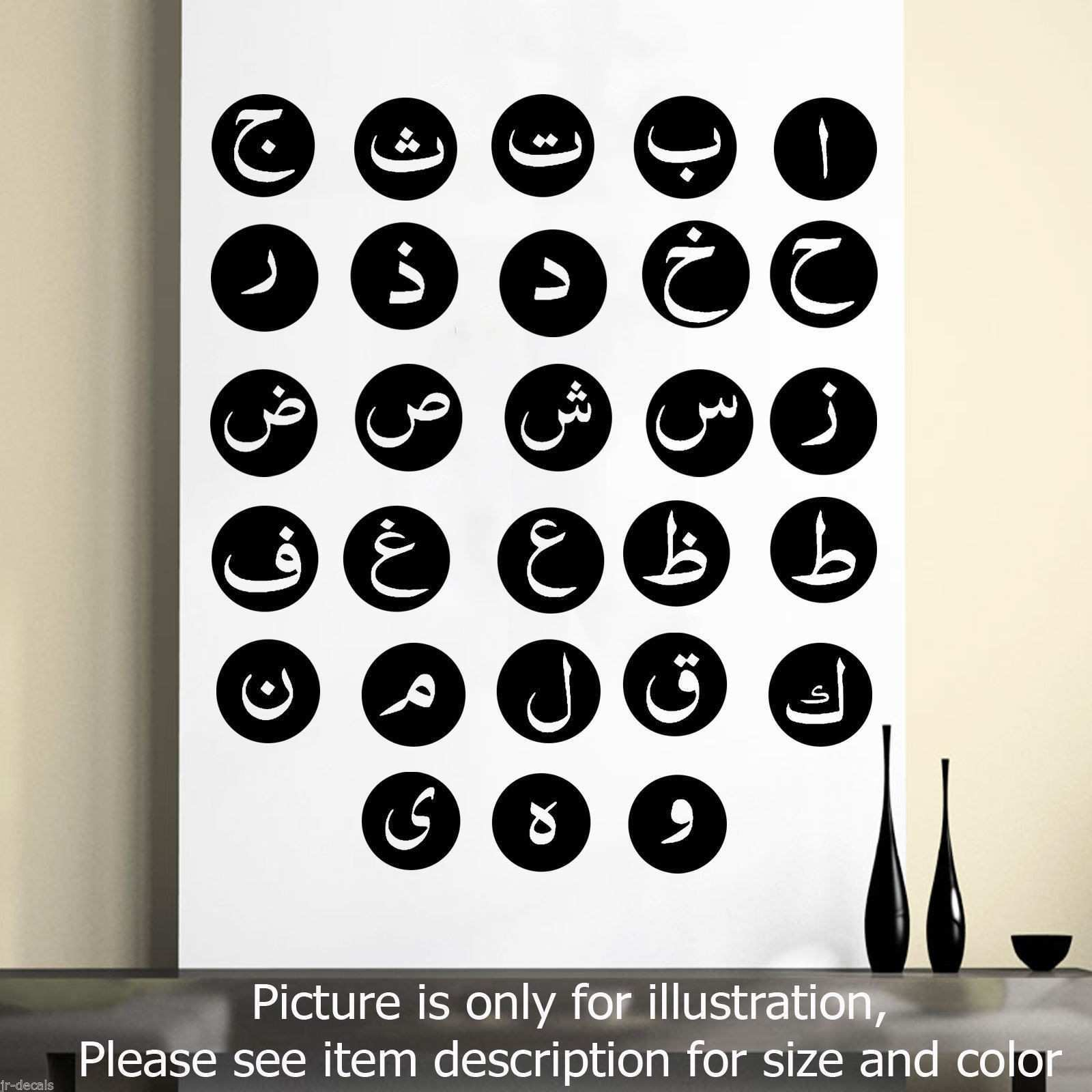 W146 Arabic Alphabet kid Islamic Wall Art Sticker Nursery Arabic